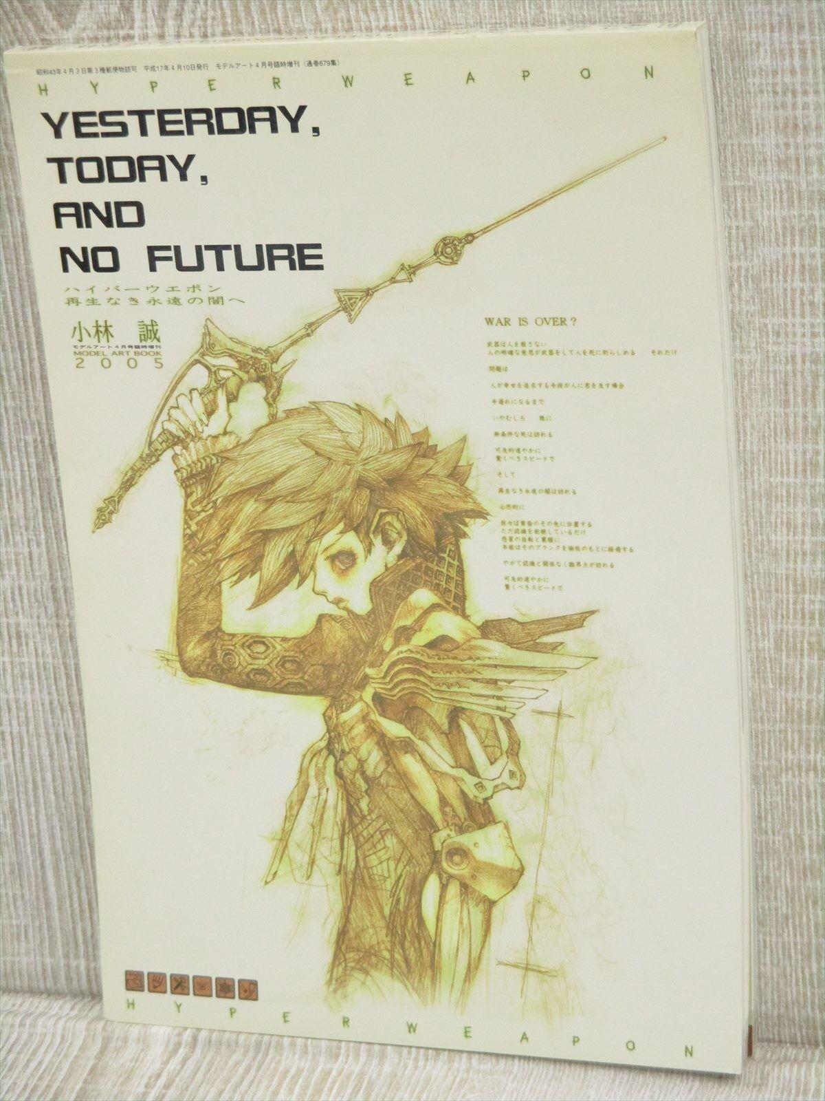 HYPER WEAPON 2005 Art Illustration MAKOTO KOBAYASHI Book
