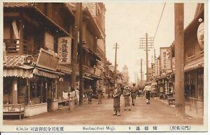 Sanbasidori-Moji-Japan-Unused-R63