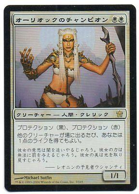 MTG Japanese Foil Auriok Champion Fifth Dawn NM