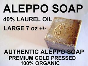 1-ALEPPO-SOAP-40-LAUREL-OIL-190-GRAM-SIZE-PREMIUM-COLD-PRESSED-ORGANIC