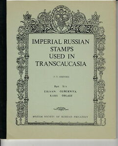 Details about RUSSIA: Book: P T Ashford Imperial Russian Stamps Used in  Transcaucasia  Part 7
