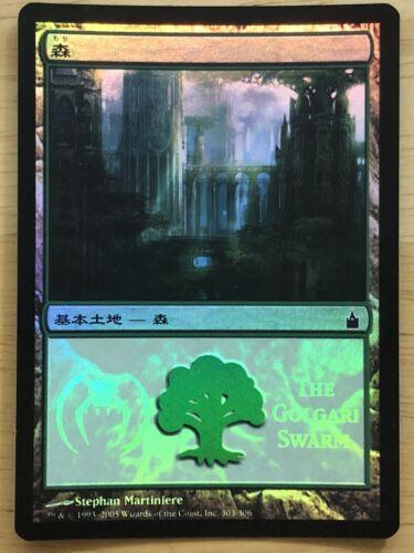 FOIL Japanese Forest The Golgari Swarm MPS 2005 promo mtg SP