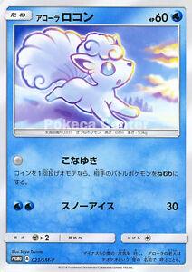 Pokemon-Card-Japanese-Alolan-Vulpix-023-SM-P-PROMO-MINT