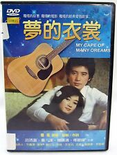 Chinese Mandarin Movie  MY CAPE OF MANY DREAMS Meng de yi shang - DVD