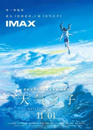 T447 Weathering With You Movie Makoto Shinkai Chinese Poster Art 24x36 27x40