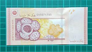 12th Series Malaysia Zeti RM10 Banknote Radar Number (CV5071705) - UNC