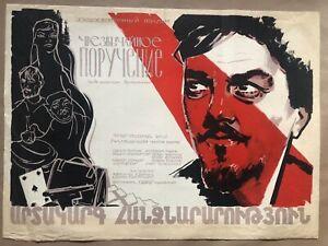 RUSSIAN USSR SOVIET MOVIE POSTER Чрезвычайное поручение 1965 ON LINEN ORIGINAL