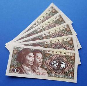 China-5-x-1-Jiao-1980-Consecutive-Running-Numbers-Pick-881-UNC