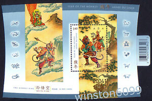 2004-Canada-Zodiac-Animal-Monkey-Year-Overprint-SS-Stamps-Fresh-Mint-Not-Hinged