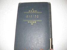 Hebrew SELICHOT Slichos Ashkenaz with commentaries Mateh Levi & Bet Levi