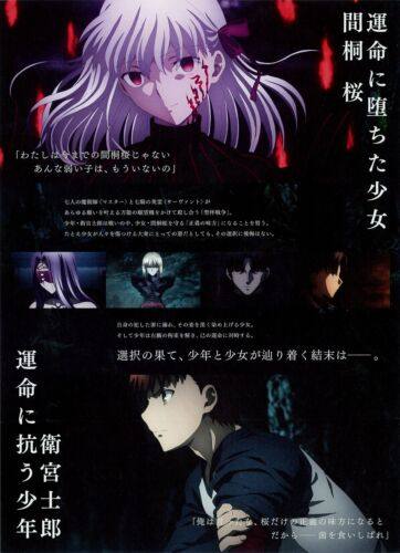 Ⅲ Heaven/'s Feel Fate//stay night -2020 Anime Movie Mini Poster Set Of 3 Ver.