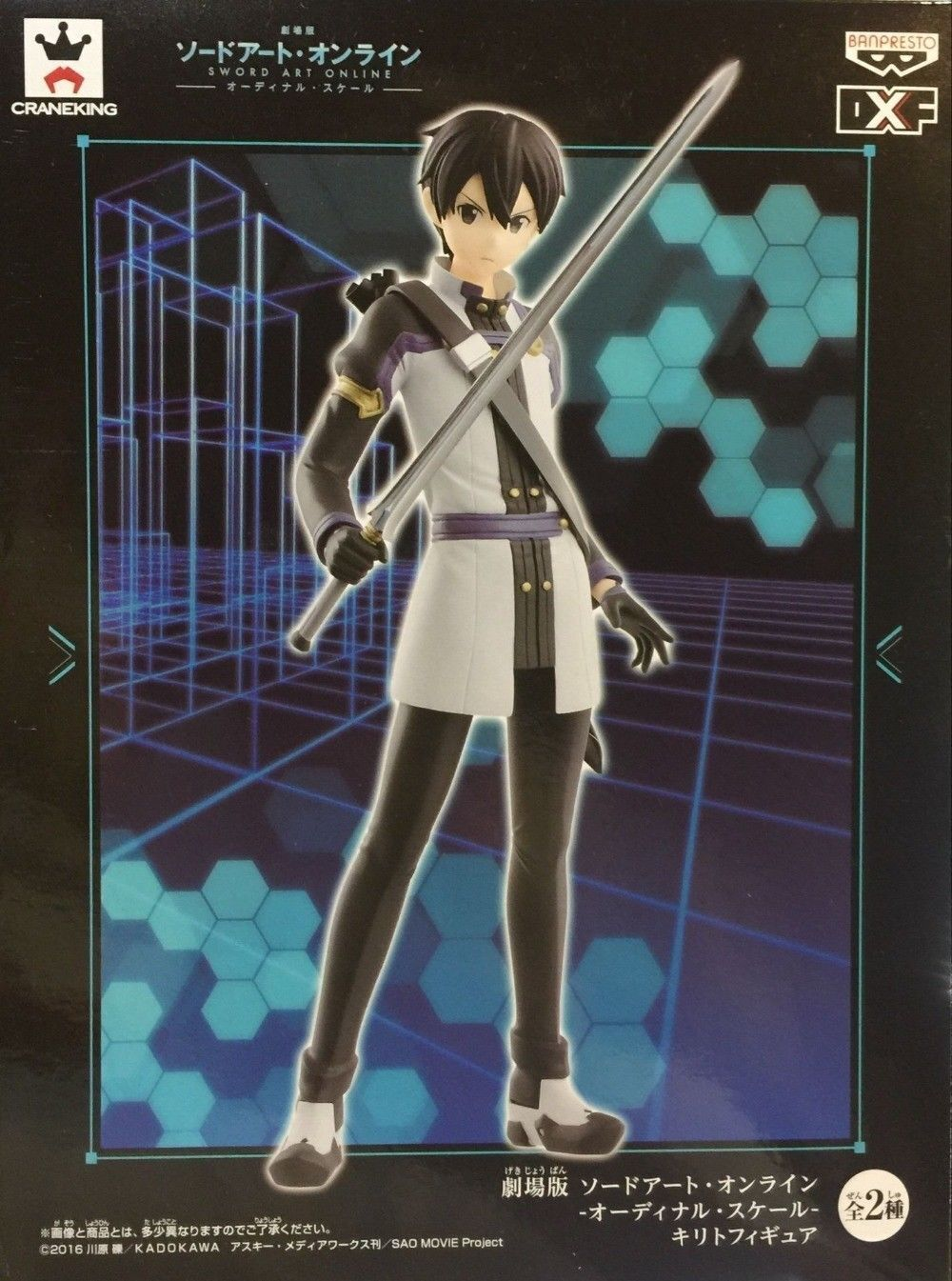 Sword Art Online The Movie Kirito DXF BANPRESTO