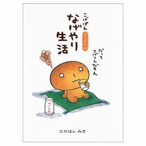 Kogepan-Nageyari-Comic