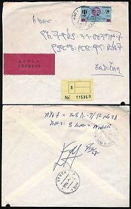 ETHIOPIA 1965 ITU SINGLE FRANKING REGISTERED EXPRESS HARAR