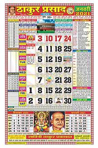Rupesh Thakur Prasad Panchang 2021 Thakur Prasad Calendar 2021 Hindi Ebay Here you can find the hindu religious holiday calendar 2021 including telugu and tamil hinduism has no single prophet, no single scripture, and not any one set of religious rites. details about rupesh thakur prasad panchang 2021 thakur prasad calendar 2021 hindi