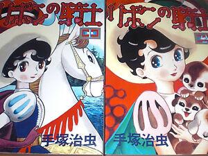 JAPAN Osamu Tezuka manga Princess Knight Ribon Kishi Complete Set