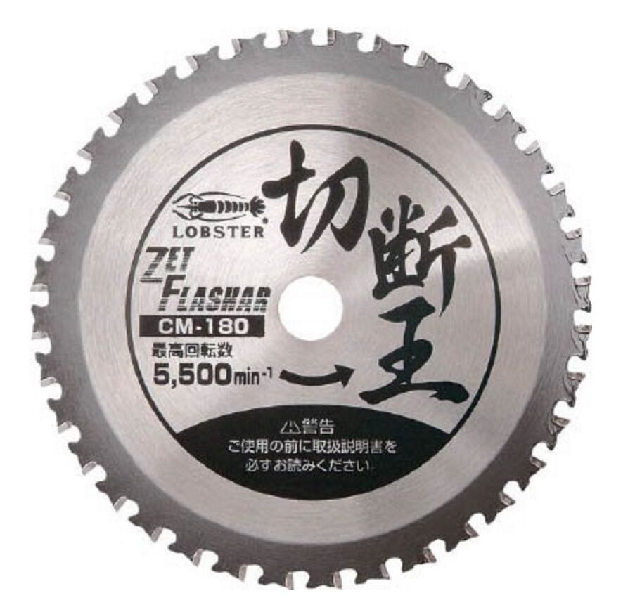 LOBSTER / CARBIDE TIPPED SAW - 180mm / TIP SAW BLADE / CM180 / MADE IN JAPAN