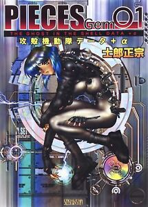 Masamune-shirow-Pieces-gem-01-ghost-in-the-shell-art-Japanese-Book