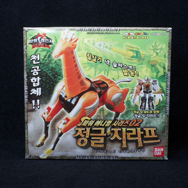 Bandai Power Rangers Wild Force dx Gao Giraffe Gao-Ranger Animal Zord Figure