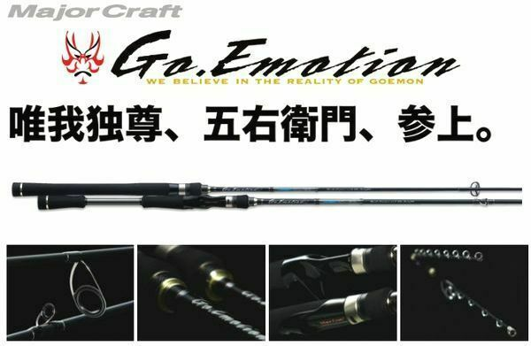 Major Craft Go Emotion Series Baitcast Rod GEC 69 MBF  6193  costo effettivo