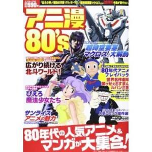 Animan 80 S 1980 S Japanese Popular Anime Collection Book Ebay