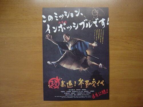 CYO KOSOKU SANKIN-KOTAI MOVIE FLYER  mini poster chirashi Japanese