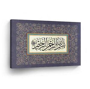 Islamic Wall Art Black and White Bismillah Canvas Print Home Decor Arabic