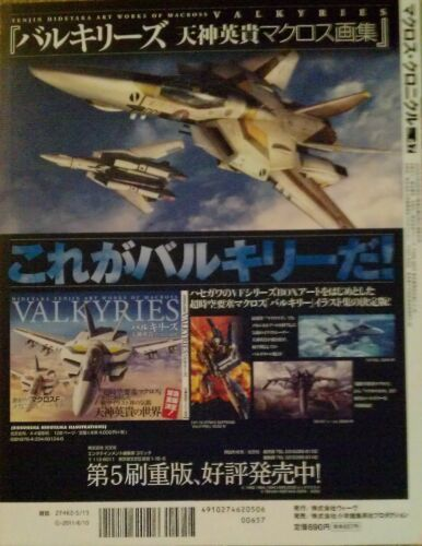 JAPAN ART BOOK MACROSS CHRONICLE VOL 47 ShoPro VF1A MACROSS DYRL M7 1ST RUN