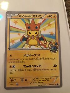 Pokemon Center Red/'s Pikachu Promo Satoshi 270//SM-P Full Art Japanese