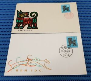 2X 1982 China First Day Cover T70 Lunar Year of the Dog