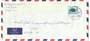 "SAUDI ARABIA 1982 ""SHARURAH"" DOMESTIC COVER TO ""NAJRAN 1"" CANCEL ON REVERSE"