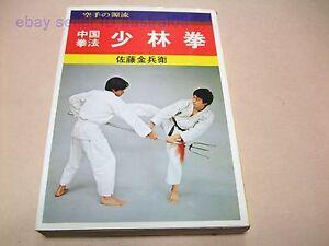 chugoku kempo shorinken by sato kinbei origin of karate takamatsu
