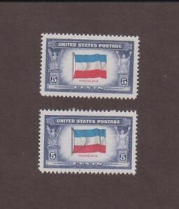 Etats-Unis, 917 A, Yougoslavie, rouge, bleu sur noir ERREUR, 1943, neuf sans charnière ORIGINAL GUM, très fine