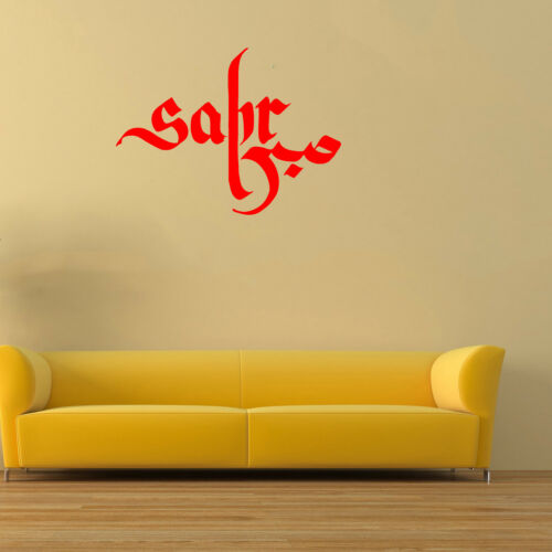 Sabr Patience Islamic Wall Art Stickers Calligraphy Vinyl Decal Home Decorations