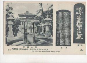 Tomb-amp-Monument-Of-Nanko-Kobe-Japan-Vintage-Postcard-383b