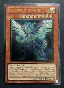 Yu-Gi-Oh Galaxy-Eyes Photon Dragon Center Card Promo Japanese