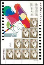 CHINA 2005-17 Centenary Ann of the Cinema Full sheet