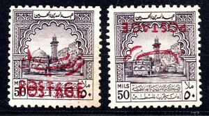 JORDAN-PALESTINE-1953-AID-STAMP-50-MILS-OVPTD-POSTAGE-IN-REP-INVERTED-AND-DOUBLE