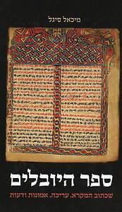 Book of Jubilees