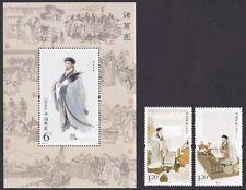 CHINA 2014-18 Zhuge Liang 诸葛亮 stamps 2v + MS MNH
