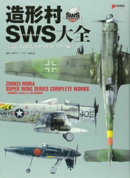 Super Wing Series SWS06-F02-1//32 Barrel Cleaning Set Zoukei Mura