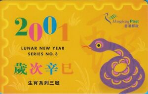 image is loading hong kong 2001 chinese new year year of - Chinese New Year 2001