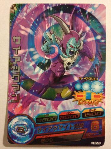 Dragon Ball Heroes Promo HUM3-18