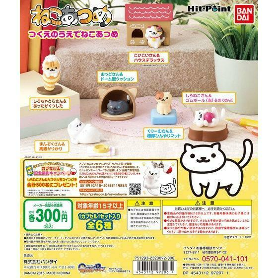 Bandai Neko Atsume Cat Desktop Nekoatsume Collection Part1 Completed Set 6pcs