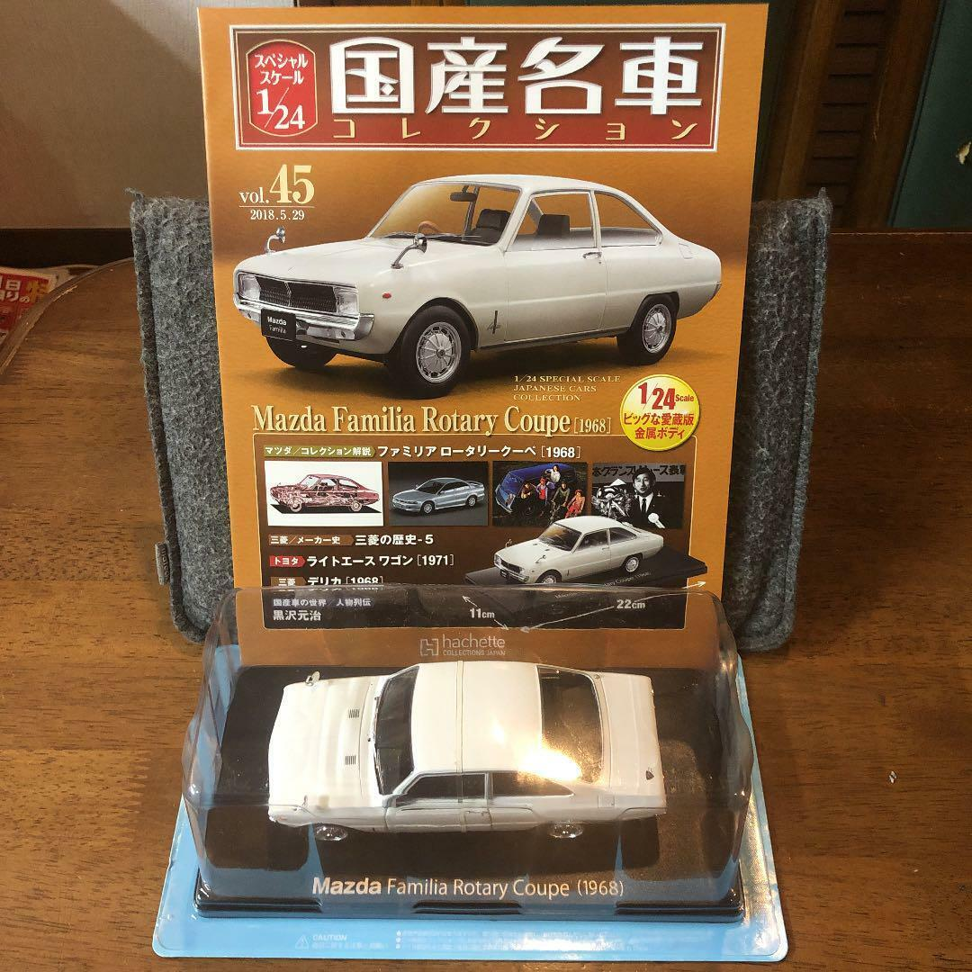 Mazda Familia rougeary Coupe 1968 1 24 Japanese voitures Collection  Vol. 45 Hachette  pratique