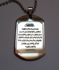 Silver pendant necklace ayatul kursi with chain quranic islamic uk image is loading silver pendant necklace ayatul kursi with chain quranic aloadofball Gallery