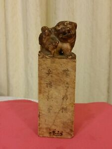 Antique-Early-20c-Carved-Hard-Soap-stone-Chop-Seal-Figural-Dog-Lion-rare-7-034