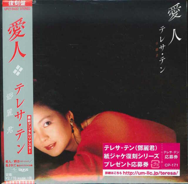 TERESA TENG-AIJIN-JAPAN MINI LP CD Ltd/Ed G29