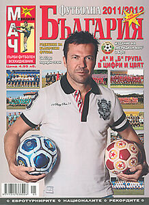 Bulgaria-Football-Season-Preview-2011-2012-Bulgarian-Soccer-Magazine