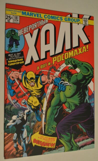 RARE! Incredible Hulk 181 RUSSIAN Edition limited foreign sealed Poly bag NEW